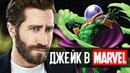 Джилленхол сыграет злодея Мистерио – (Новости кино)