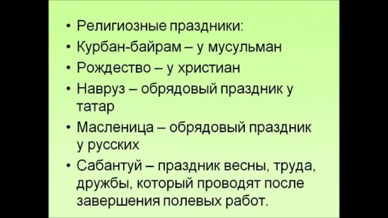 Лилия Хамитова - Мәхәббәт шушыдыр . Tatarıstan.mp4