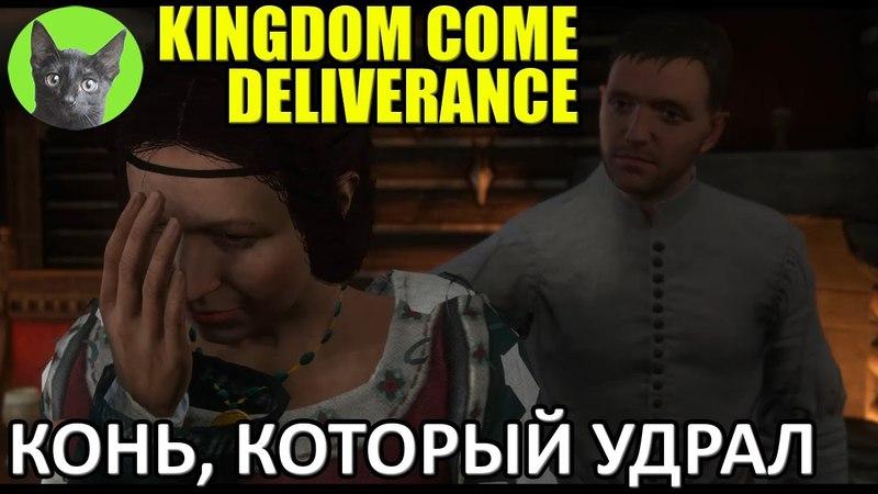 Kingdom Come: Deliverance 46 - Конь, который удрал (полное прохождение игры)
