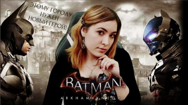 Batman: Arkham Knight | БЭТМАН НАЧАЛО | ЭТОМУ ГОРОДУ НУЖЕН НОВЫЙ ГЕРОЙ!