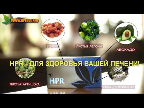 Аккумулированные драже APLGO HPR для защиты и восстановления печени