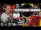 БАЙ (DISTEMPER) КОЛЛЕКЦИЯ ВИНИЛА NOFX Bad Religion Rancid Pennywise Misfits