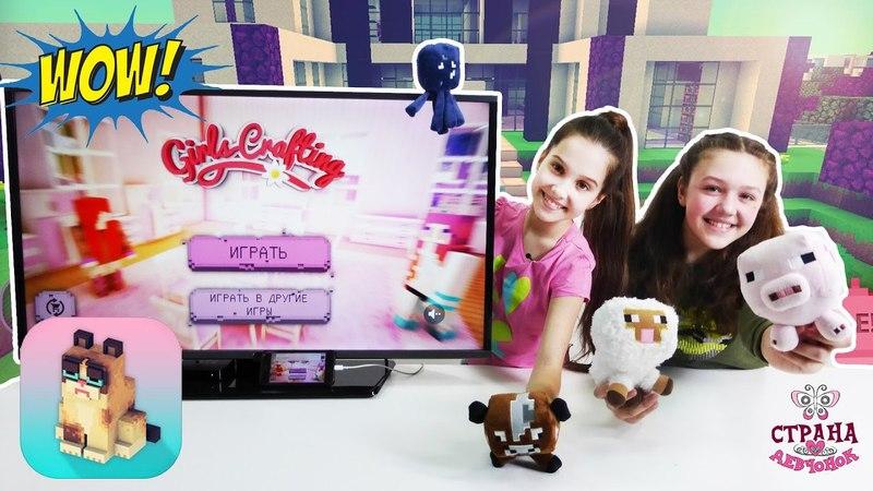 Страна девчонок • ЛЕРА и ВАРЯ играют в Майнкрафт для девочек - GIRLS CRAFT.