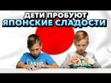 Дети пробуют японские сладости [Рецепты Bon Appetit]