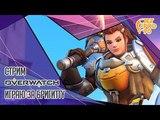 OVERWATCH от Blizzard. СТРИМ! Играем за БРИГИТТУ вместе с JetPOD90.