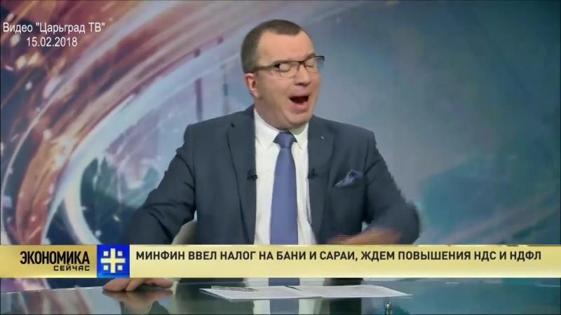 Минфин РФ ввел налог на туалеты, бани и сараи! Ждём повышения НДС и НДФЛ [16.02.