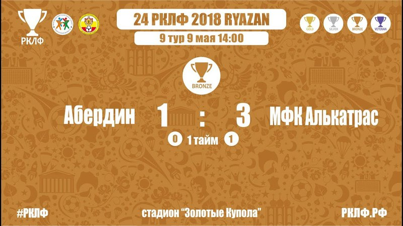24 РКЛФ Бронзовый Кубок Абердин МФК Алькатрас 1 3