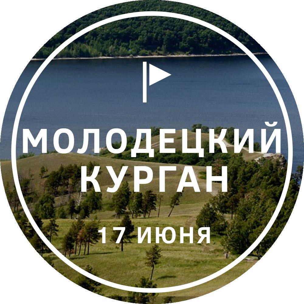 Афиша Тольятти Молодецкий курган и Водная прогулка 17 июня