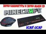 ACMP ACMR Звуки клавиатуры и мыши Minecraft