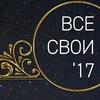 ВСЕ СВОИ'17 Закрытие сезона