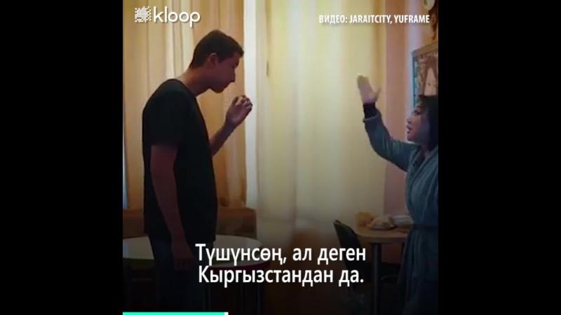 Сүйүүнүн чеги жок Куудулдар Кыргызстан менен Казакстандын ортосундагы уруш жөнүндө видео тартышты