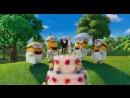Песня Труселя Миньоны 2015 HD