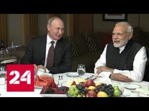 Путин три часа беседовал с премьер министром Индии Нарендрой Моди в Сочи Россия 24