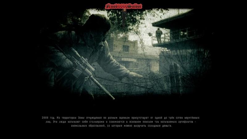 S_T_A_L_K_E_R_zov_Pripyati_zastavka_v_nachale_igry_(MosCatalogue.net)