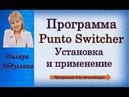 ПРОГРАММА Punto Switcher Установка и применение Пунто Свитчер