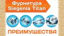 Фурнитура для пластиковых окон Siegenia Titan AF. Преимущества.