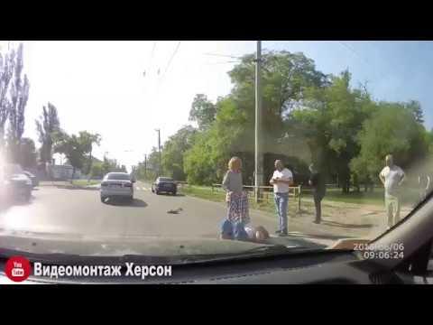 ДТП. В Херсоне по ул. Залаэгерсег сбили женщину. Херсон 2018