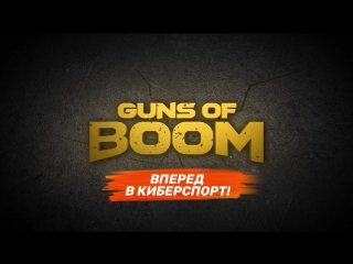 Guns of Boom - Врываемся в киберспорт!