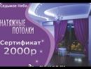 Сертификат на сумму 2000р от Компании по изготовлению натяжных потолков