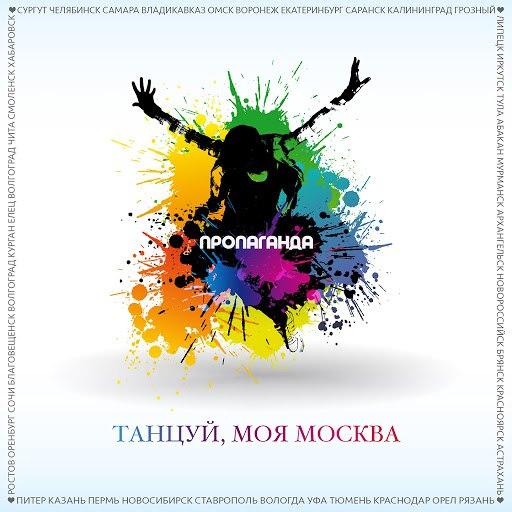Пропаганда альбом Танцуй, моя Москва