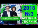 АНЕКДОТЫ НОРКИНА Место встречи за МАРТ 2018 №3