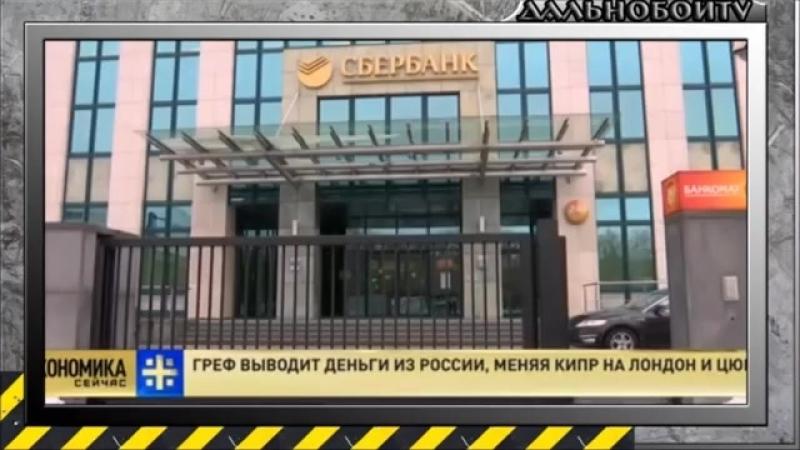 Сбербанк закрывает свое представительство на Кипре