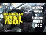Kingdom Under Fire 2. Как обойти баг и попасть на битву. Квест: