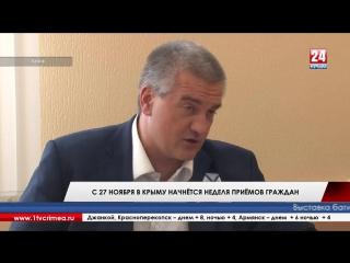 С 27 ноября в Крыму начнётся неделя приёмов граждан Обратная связь. С 27 ноября в Крыму начнётся неделя приёмов граждан. Первые