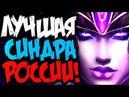 СИНДРА ПРОТИВ СТРИМ СНАЙПЕРОВ ГАЙД ПО ОХОТЕ НА ХЕЙТЕРОВ! Syndra LoL League of Legends guides