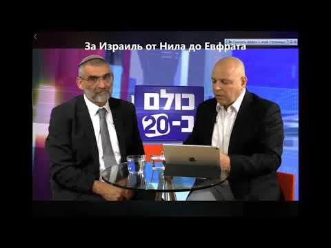 1 часть. Интервью Михаэля Бен Ари партия Оцма ле Йеудит 20 каналу ИТ