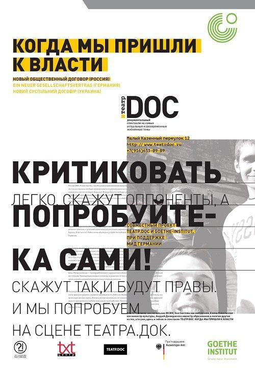 """Афиша Ижевск """"КОГДА МЫ ПРИШЛИ К ВЛАСТИ"""" (Театр.doc, 2017)"""