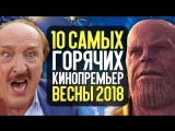 КИНОКРИТИКА 10 самых ожидаемых фильмов весны 2018
