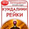 ➨ Онлайн-курс Кундалини Рейки с 15% скидкой!