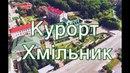 Курорт Хмельник
