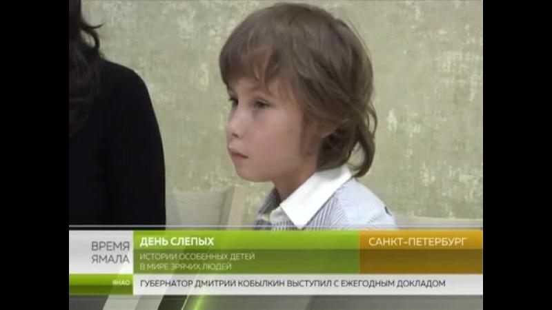 Мама, я не вижу! Истории особенных детей в мире зрячих людей (1)