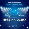 """Фотоконкурс """"ПУТЬ НА СЦЕНУ"""""""