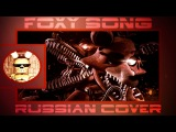 Groundbreaking - Foxy Song (RUSSIAN COVER BY DARIUSLOCK) ||| Five Nights At Freddy`s |||