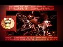 Groundbreaking Foxy Song RUSSIAN COVER BY DARIUSLOCK FNAF Song