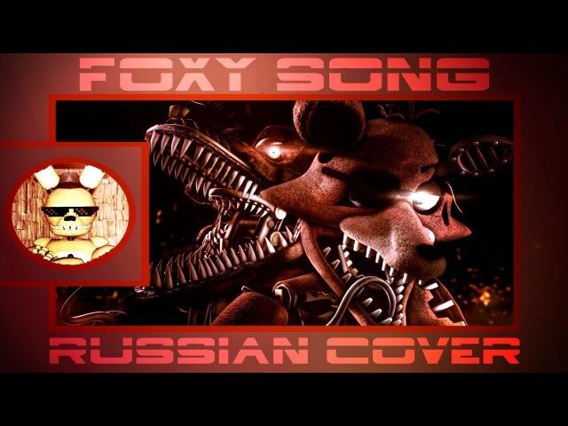 Groundbreaking - Foxy Song [RUSSIAN COVER BY DARIUSLOCK]     FNAF Song    