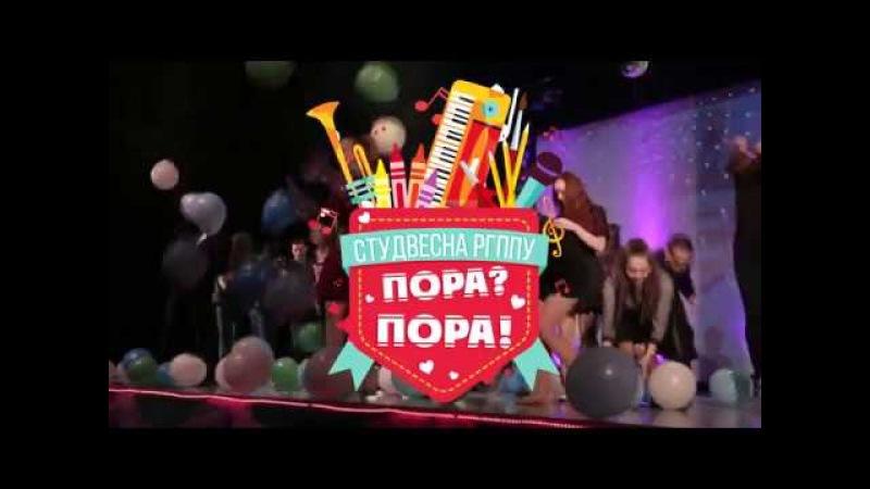 СтудВесна РГППУ - Интервью с участниками прошлых лет - Часть 1