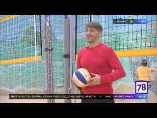 Сюжет про пляжный волейбол на телеканале 78 с клубом RIO