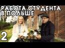 Часть 2. О работе студента в Польше (очная и заочная формы, разница между умовами)