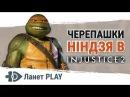 TMNT в Injustice 2 або веселі катки усім колективом Lanet PLAY разом з бойовими черепахами