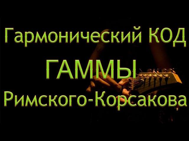 Гамма Римского-Корсакова (синтетическая полиаккордовая ладовая система)