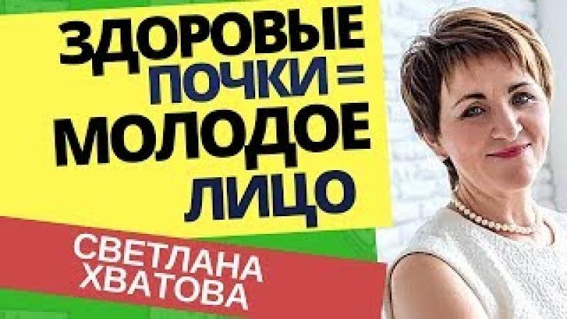 Омоложение лица = Здоровые почки = молодое лицо. Отеки под глазами / Светлана Хватова » Freewka.com - Смотреть онлайн в хорощем качестве
