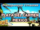 ОС 112 / Плая-дель-Кармен, Мексика / Playa del Carmen, Mexico