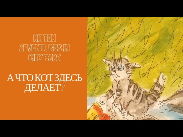 А что кот здесь делает? Обзор детского инди-квеста Kitten Adventures in City Park