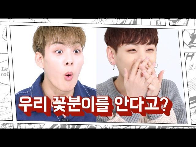 [친밀도테스트_RAINZ] 성혁이의 '꽃분이'를 아는 대현이!! (서성혁, 장대현) [통통