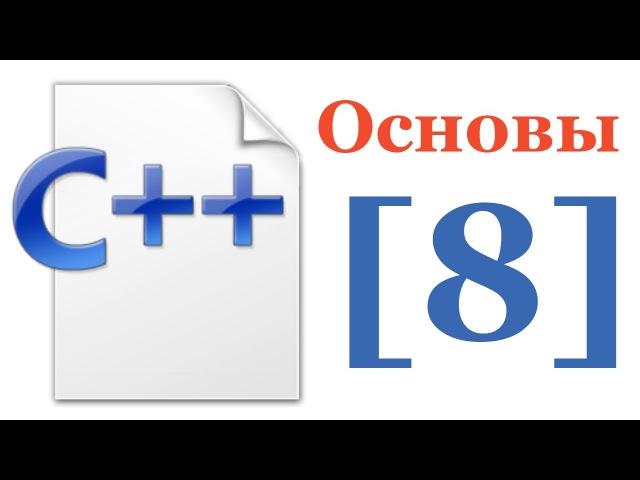 Основы C - Лекция № 8 - Ключевые слова static , inline . Структуры