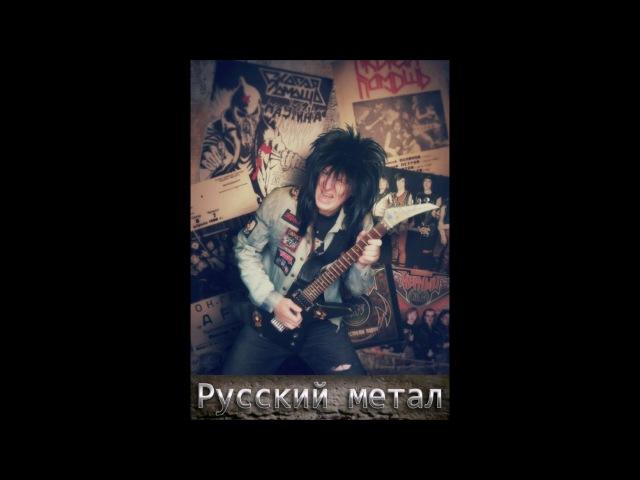 Сергей Титов (Titoff/Скорая Помощь) - Русский Метал